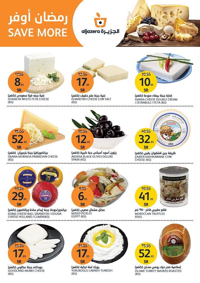 خصومات Aljazera Markets في رمضان 2020 علي منتجات الالبان